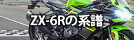 ZX-6Rの系譜